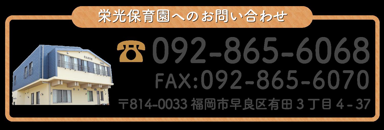 栄光保育園の電話番号