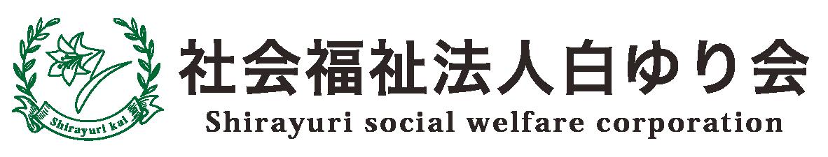 社会福祉法人しらゆり会のホームページへ