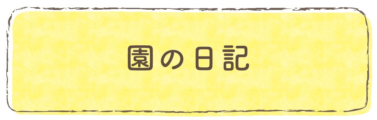 栄光保育園のブログ
